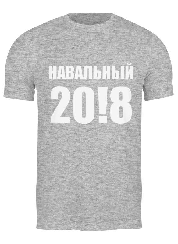 Printio Футболка классическая Навальный 20!8