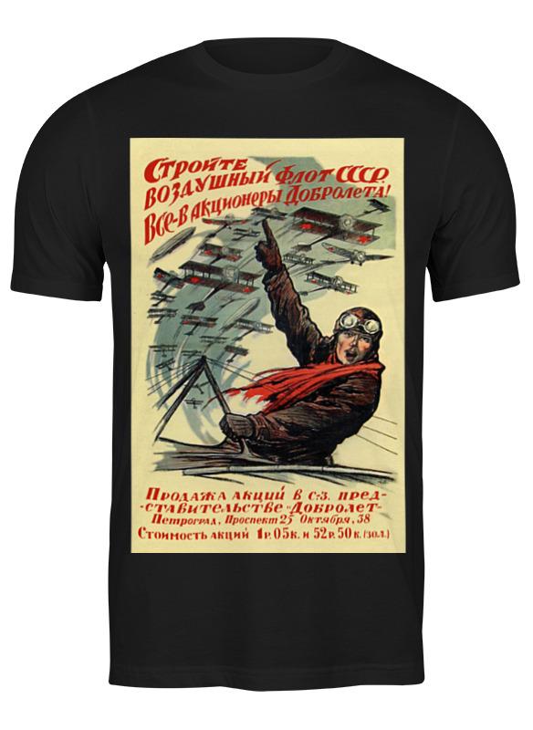 Printio Футболка классическая Советский плакат, 1923 г. (иван симаков)