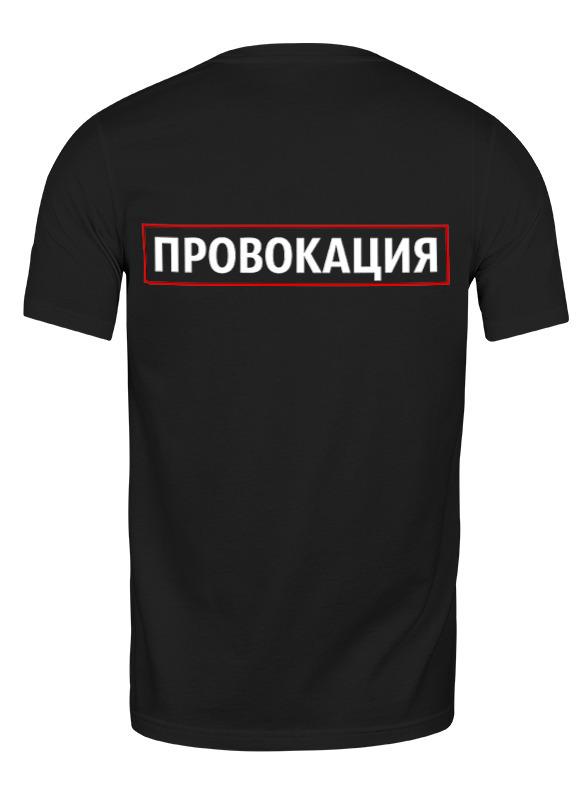 Printio Футболка классическая Провокация