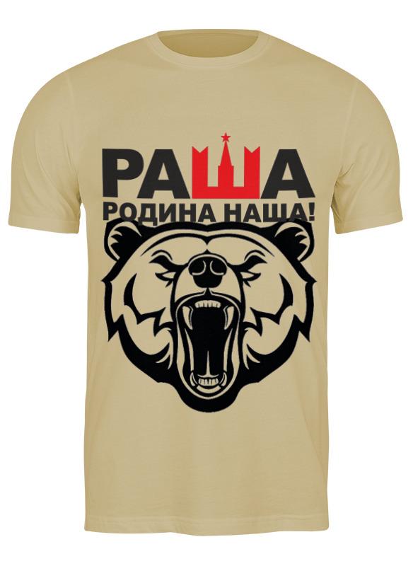 Printio Футболка классическая Медведь. символика
