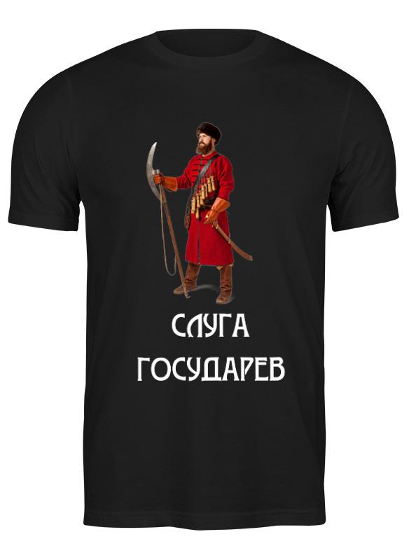 Printio Футболка классическая Слуга государев