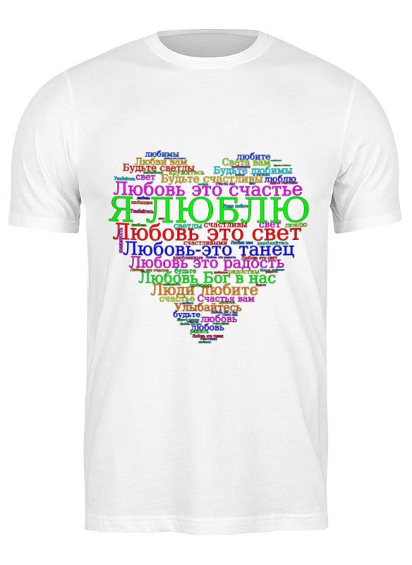 Printio Футболка классическая Сердце с позитивными надписями и пожеланиями