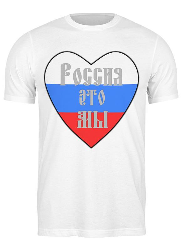 Printio Футболка классическая Россия-это мы (славянский,триколор)