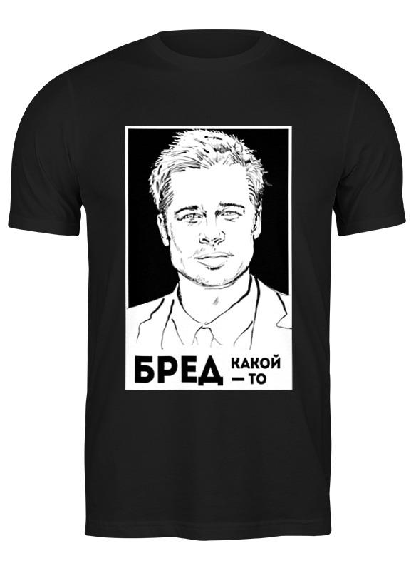 Printio Футболка классическая Бред какой-то!