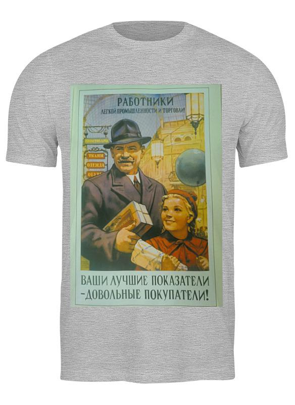 Printio Футболка классическая Советская торговля