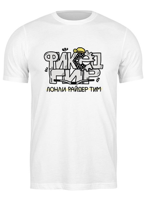 printio футболка wearcraft premium slim fit фиксед гир светлая Printio Футболка классическая Фиксед гир (светлая)