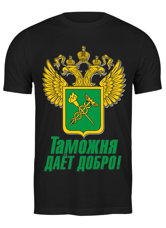 Printio Футболка классическая Таможня россии