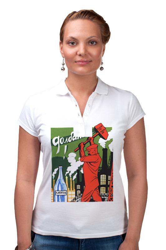 Printio Рубашка Поло Советский плакат, 1930 г. printio рубашка поло советский плакат 1954 г