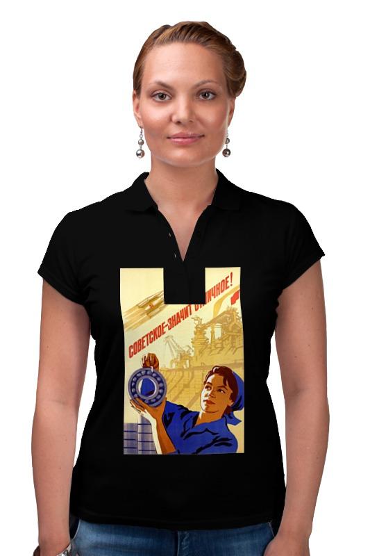 Printio Рубашка Поло Советский плакат printio рубашка поло советский плакат 1954 г