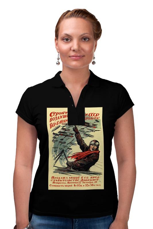 Printio Рубашка Поло Советский плакат, 1923 г. (иван симаков)