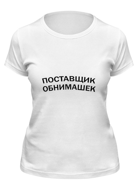 Printio Футболка классическая Поставщик обнимашек