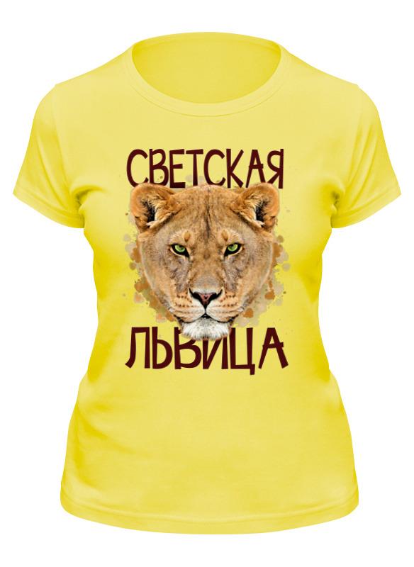 Printio Футболка классическая Светская львица