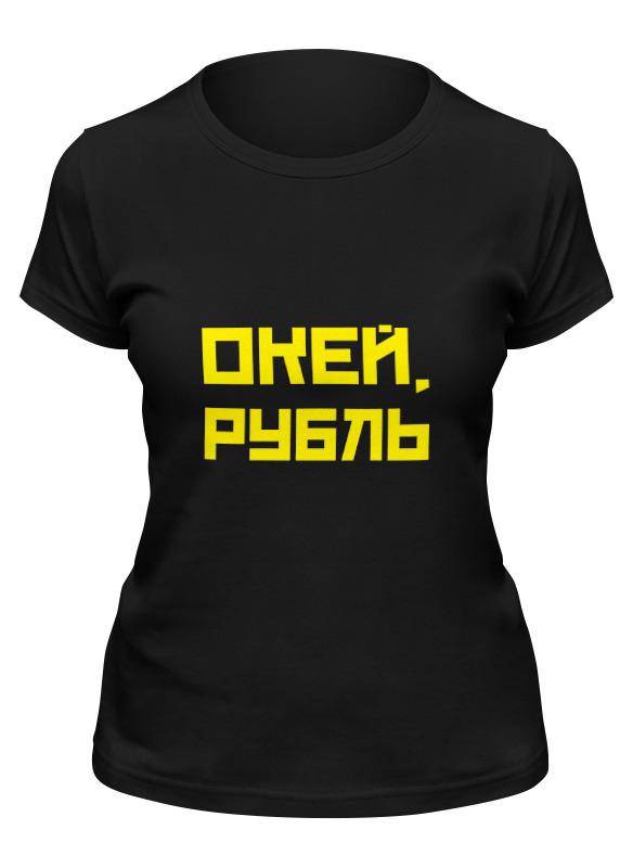 Printio Футболка классическая Окей, рубль