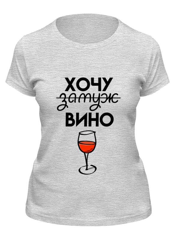 Printio Футболка классическая Хочу замуж вино