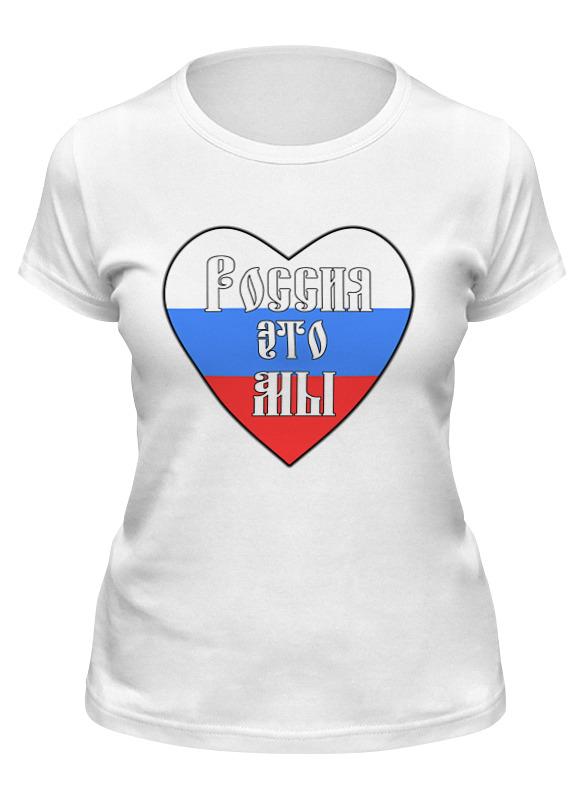 Printio Футболка классическая Россия это мы (двусторонний славянский)