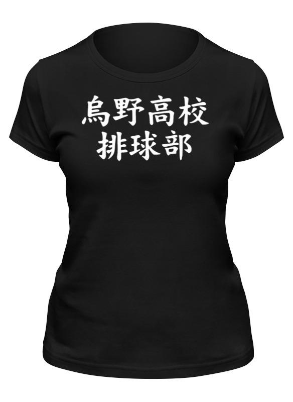 Printio Футболка классическая Haikyu printio футболка классическая haikyu