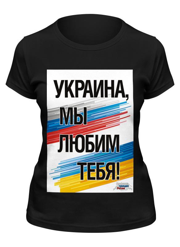 Printio Футболка классическая Украина мы любим тебя
