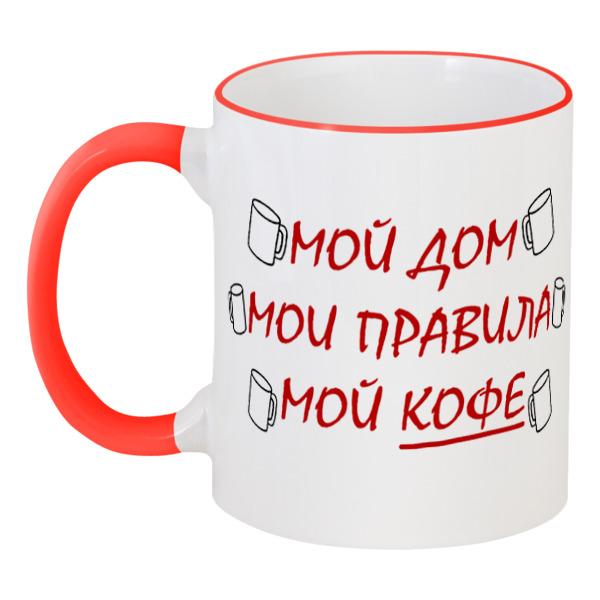 Printio Кружка с цветной ручкой и ободком Мой дом, мои правила, мой кофе (рус)