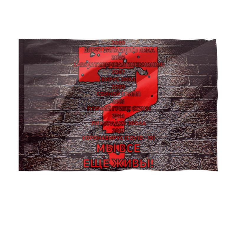 Printio Флаг 135×90 см Мы все еще живы!