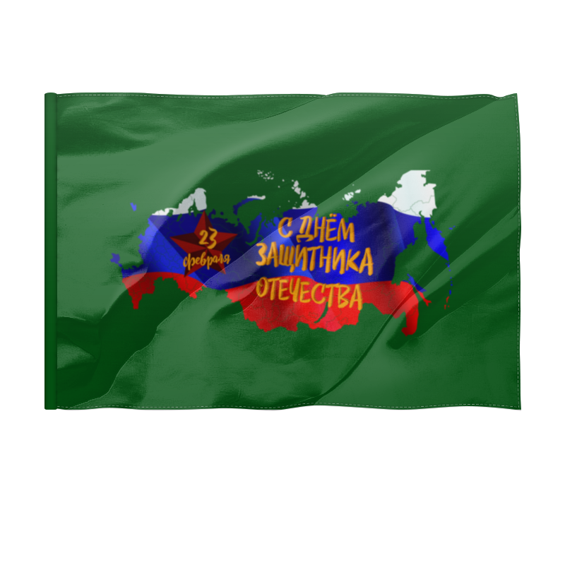 Printio Флаг 135×90 см День защитника отечества