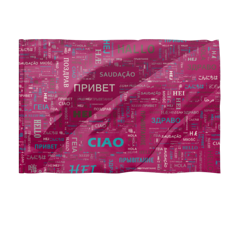 Printio Флаг 135×90 см Привет