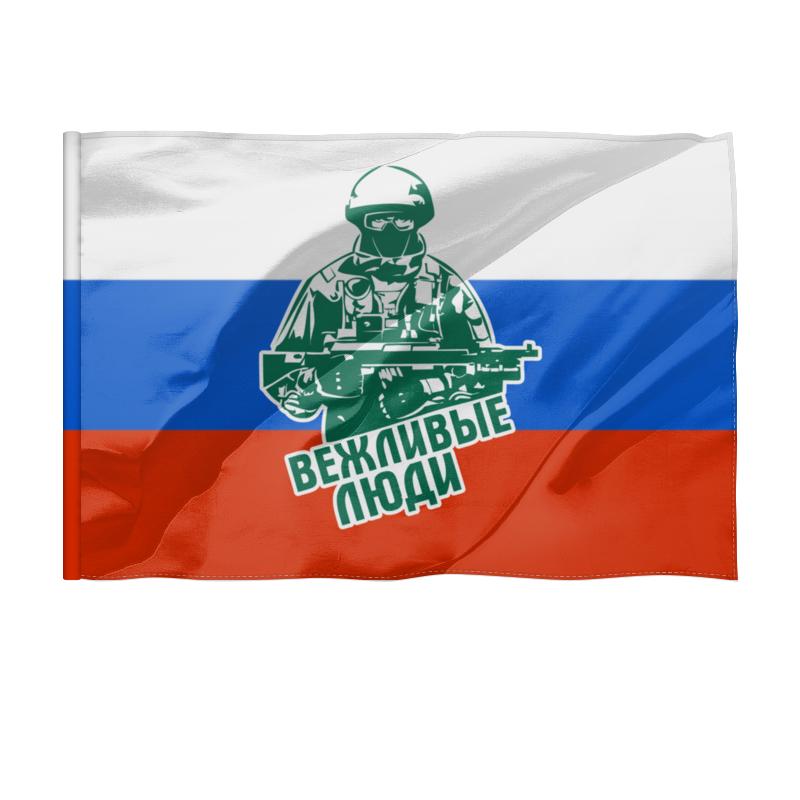 Printio Флаг 135×90 см Вежливые люди