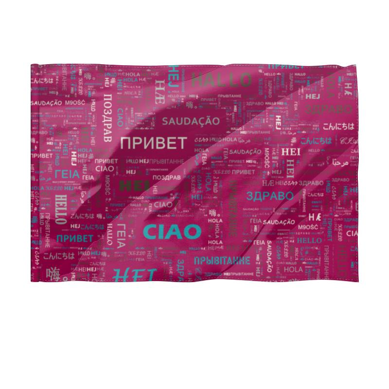 Printio Флаг 150×100 см Привет