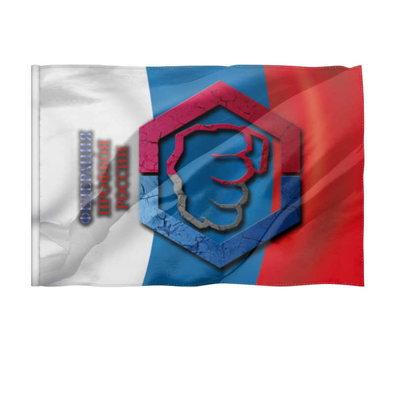 Printio Флаг 150×100 см Флаг фпрб россии