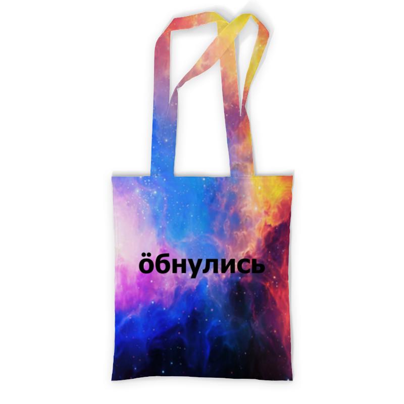 Printio Сумка с полной запечаткой Обнулись printio сумка с абстрактным рисунком