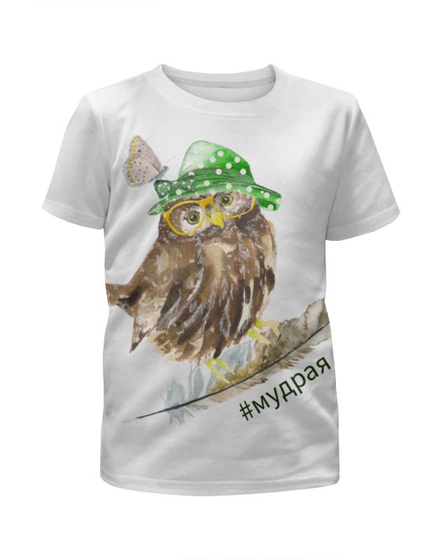 Фото - Printio Футболка с полной запечаткой для девочек Мудрая сова printio футболка с полной запечаткой для девочек сова и скейт