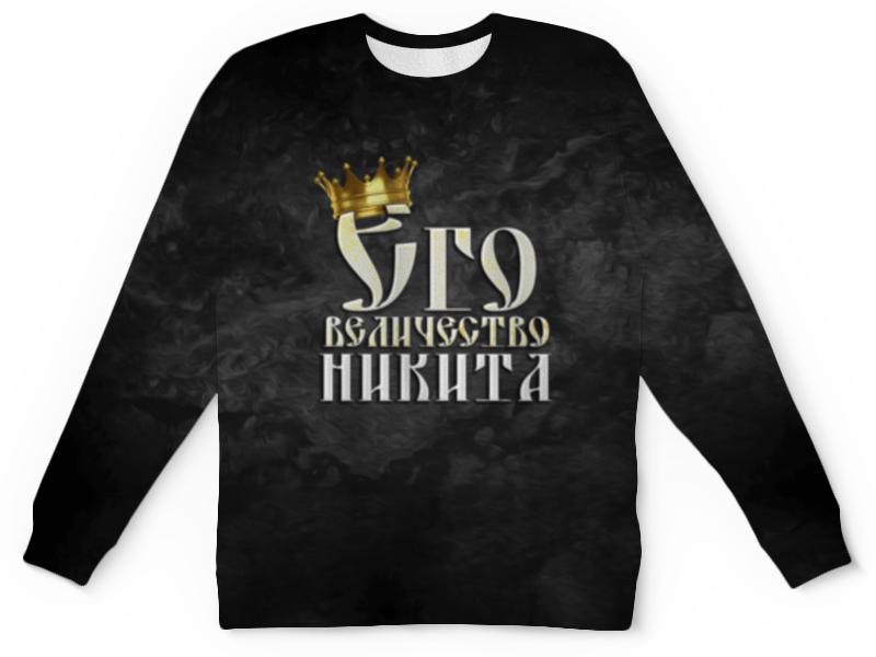 Фото - Printio Детский свитшот с полной запечаткой Его величество никита printio детский свитшот унисекс его величество владислав