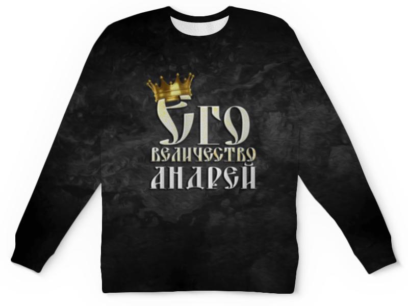 Фото - Printio Детский свитшот с полной запечаткой Его величество андрей printio детский свитшот унисекс его величество владислав