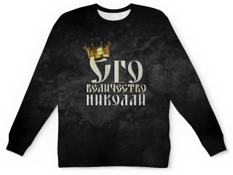 Фото - Printio Детский свитшот с полной запечаткой Его величество николай printio детский свитшот унисекс его величество владислав