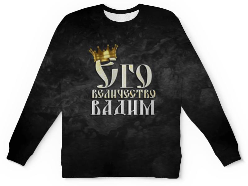 Фото - Printio Детский свитшот с полной запечаткой Его величество вадим printio детский свитшот унисекс его величество владислав