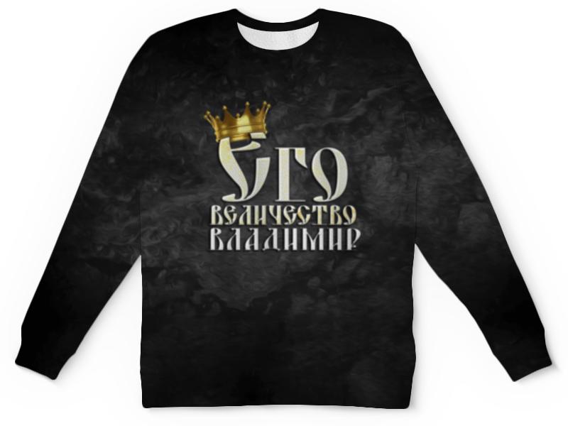 Фото - Printio Детский свитшот с полной запечаткой Его величество владимир printio детский свитшот унисекс его величество владислав