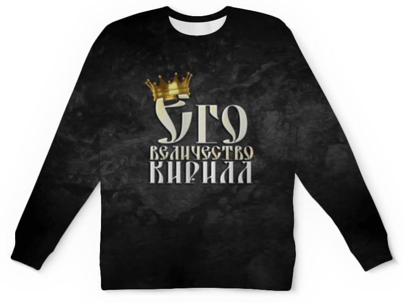 Фото - Printio Детский свитшот с полной запечаткой Его величество кирилл printio детский свитшот унисекс его величество владислав