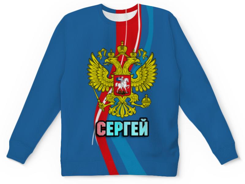 Printio Детский свитшот с полной запечаткой Сергей