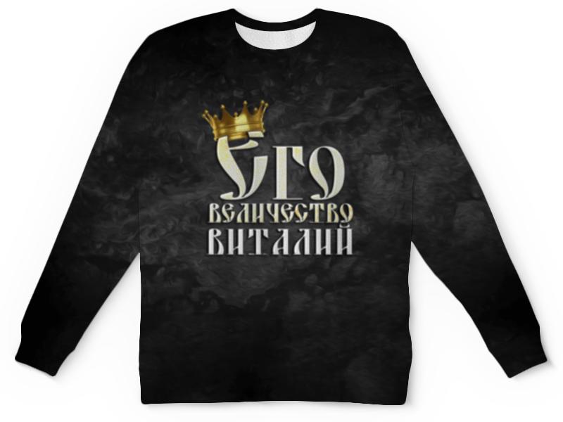 Фото - Printio Детский свитшот с полной запечаткой Его величество виталий printio детский свитшот унисекс его величество владислав