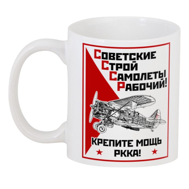 Printio 3D кружка Советские строй самолеты рабочий