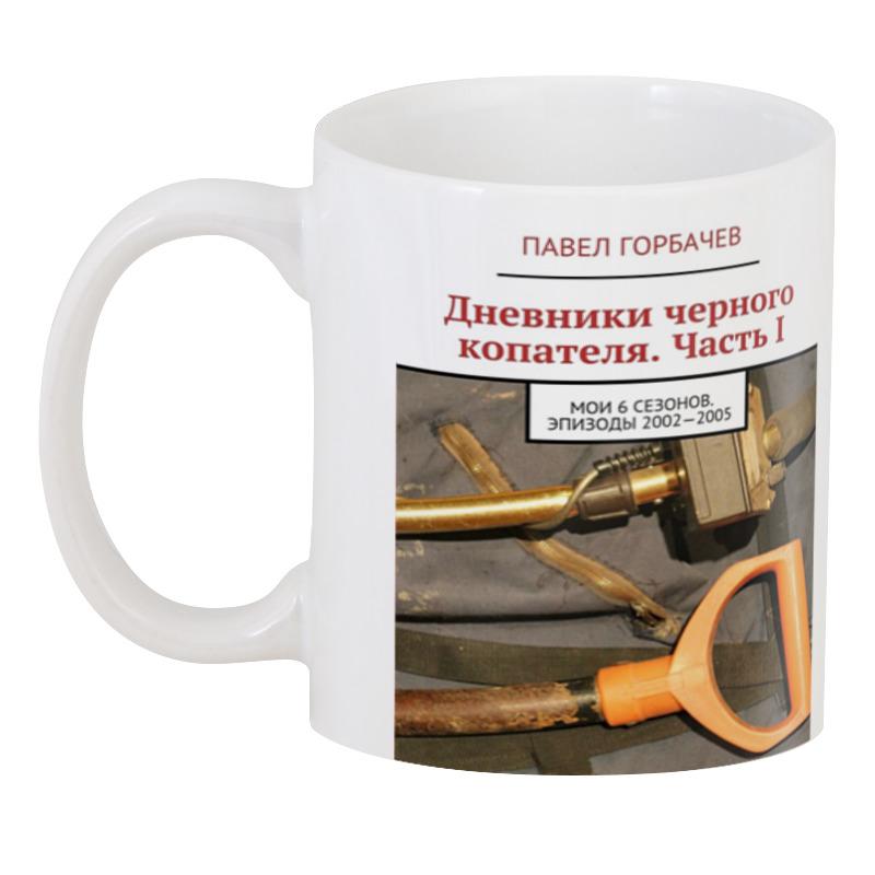 Printio 3D кружка Дневники черного копателя или мои 6 сезонов