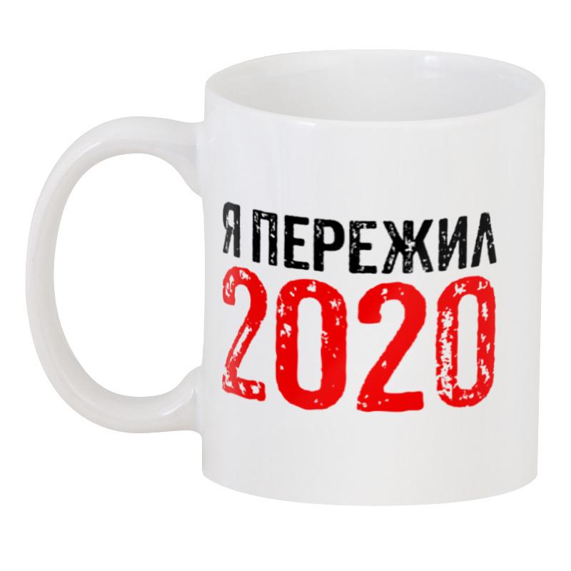 3d кружка printio в рот мне ноги Printio 3D кружка Я пережил 2020
