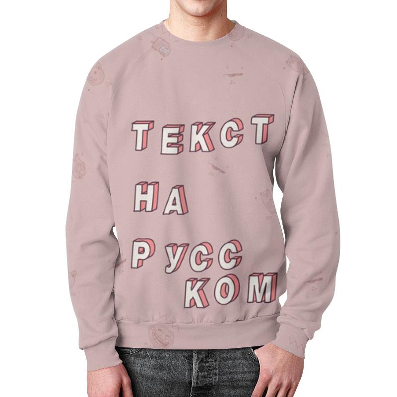 Printio Свитшот мужской с полной запечаткой Текст на русском #этолето розовый