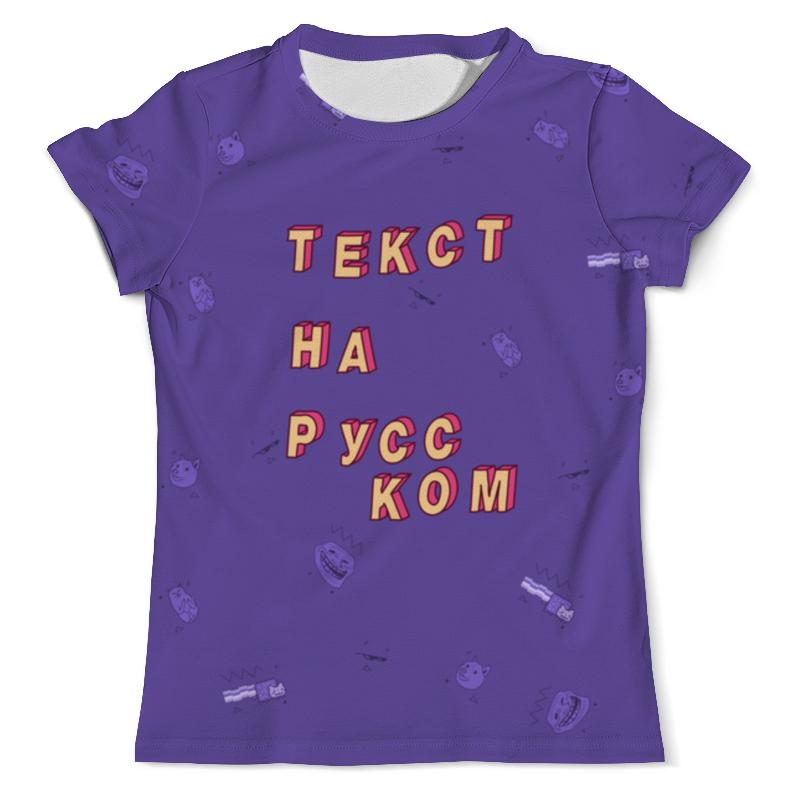 Printio Футболка с полной запечаткой (мужская) Текст на русском #этолето ультрафиолет