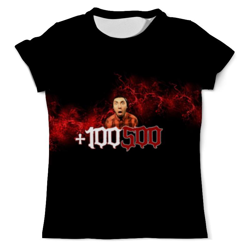 Printio Футболка с полной запечаткой (мужская) Макс 100500 printio футболка с полной запечаткой мужская макс max