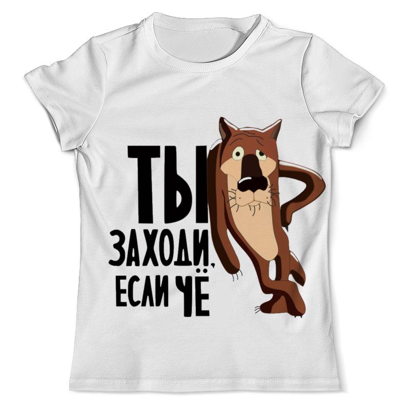 Фото - Printio Футболка с полной запечаткой (мужская) Ты заходи, если че. волк и пес. printio футболка с полной запечаткой мужская пес с трубкой