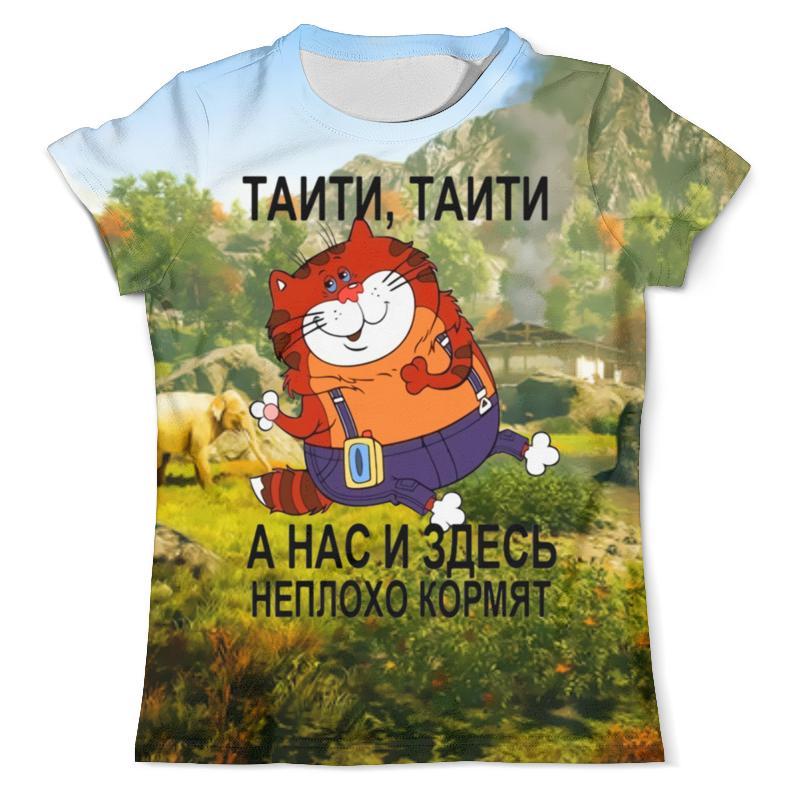 Printio Футболка с полной запечаткой (мужская) Таити,таити... printio футболка с полной запечаткой мужская таити таити
