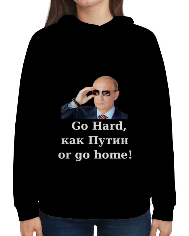 Printio Толстовка с полной запечаткой Go hard как путин