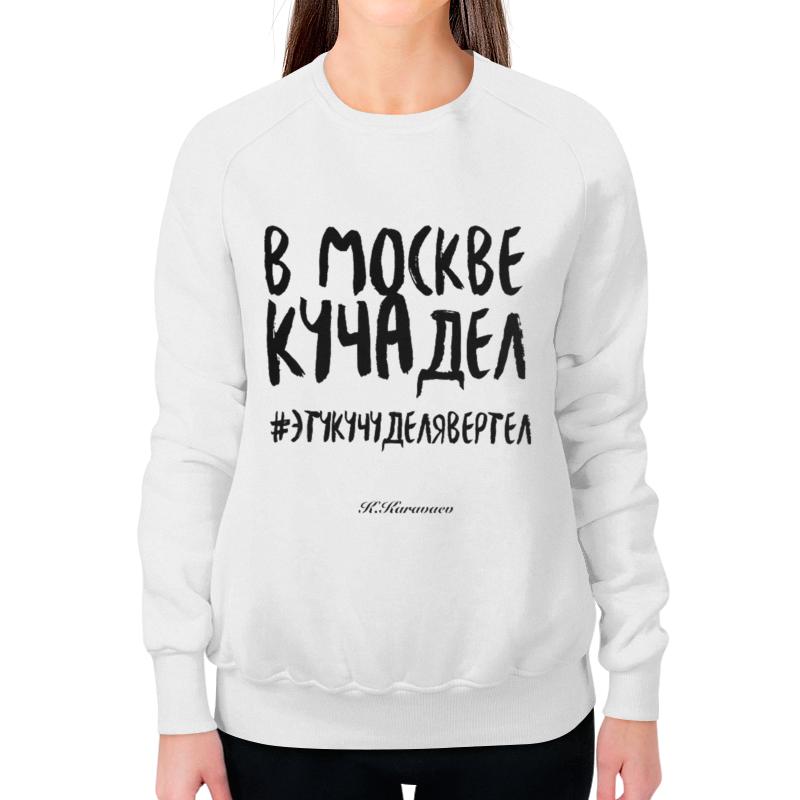 Printio Свитшот женский с полной запечаткой В москве куча дел by k.karavaev