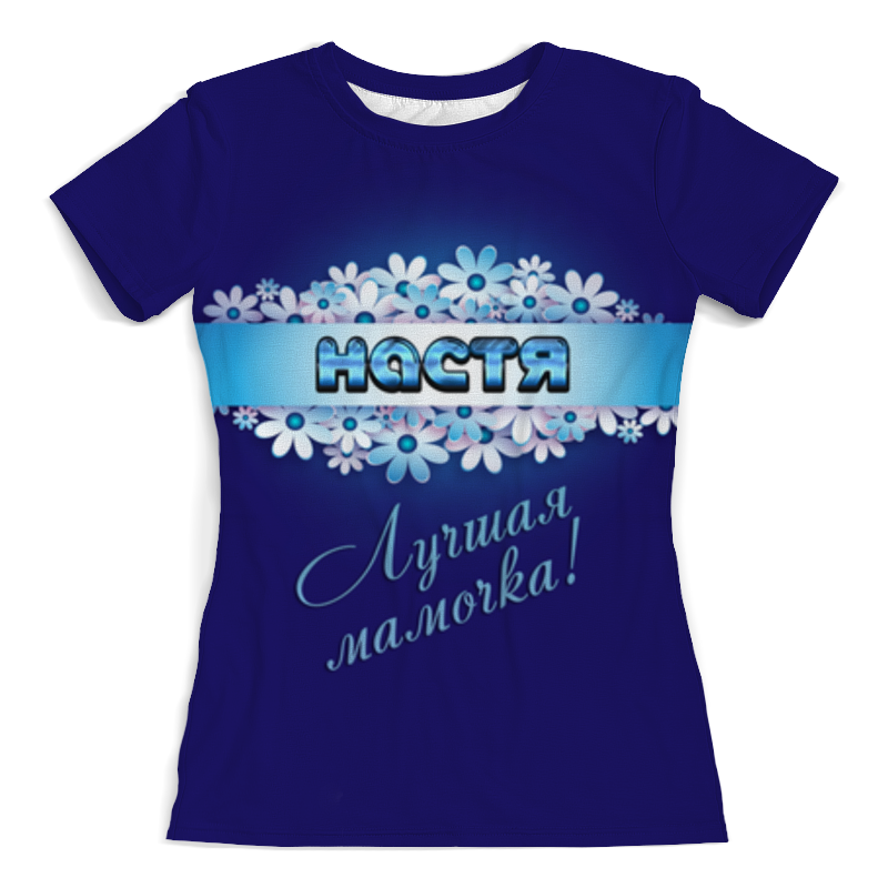 Printio Футболка с полной запечаткой (женская) Лучшая мамочка настя printio футболка с полной запечаткой женская лучшая мамочка виктория