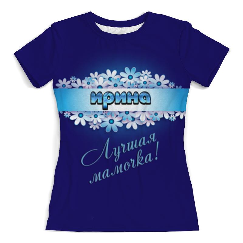Printio Футболка с полной запечаткой (женская) Лучшая мамочка ирина printio футболка с полной запечаткой женская лучшая мамочка виктория